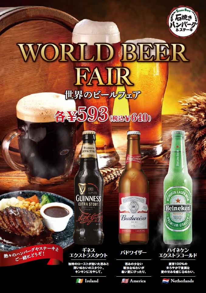 stb_beer